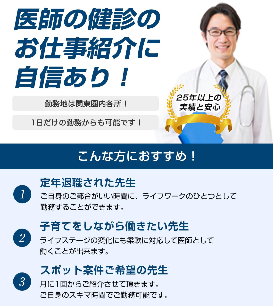 アルファビリティ株式会社|単発・短期の医師求人が満載/アルファビリティ