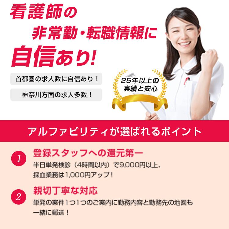 アルファビリティ株式会社|単発・短期の看護師求人が満載/アルファビリティ